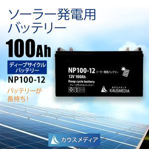 ソーラー発電用 ディープサイクルバッテリー 100Ah|kausmedia