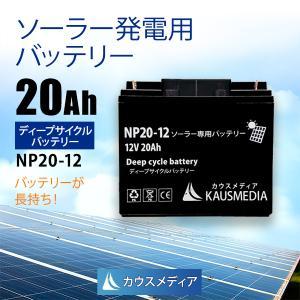 ソーラー発電用 ディープサイクルバッテリー 20Ah NP20-12|kausmedia