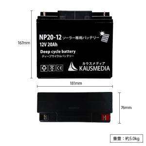 ソーラー発電用 ディープサイクルバッテリー 20Ah NP20-12|kausmedia|02