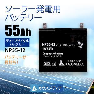 ソーラー発電用 ディープサイクルバッテリー 55Ah|kausmedia