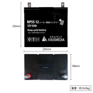ソーラー発電用 ディープサイクルバッテリー 55Ah|kausmedia|02