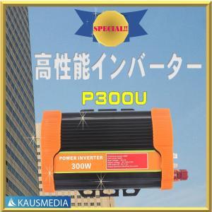 300Wインバーター P300U|kausmedia