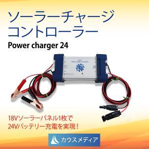 防水MPPT 24V充電 ソーラーチャージコントローラー パワーチャージャー24 kausmedia