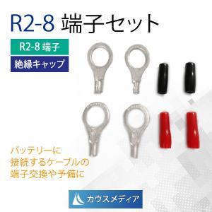 R2-8端子セット|kausmedia