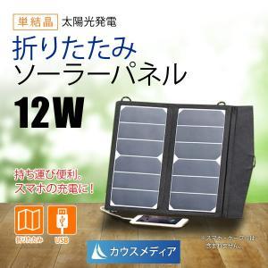 12Wポータブルソーラーチャージャー iPhone・スマホの充電に!緊急時に!|kausmedia
