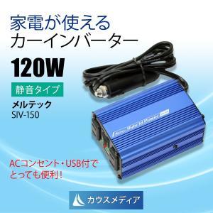 カーインバーター シガーソケット インバーター メルテック SIV-150  定格120W
