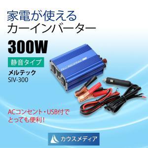 定格300Wインバーター メルテック SIV-300