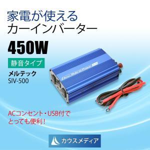 定格450Wインバーター メルテック SIV-500|kausmedia