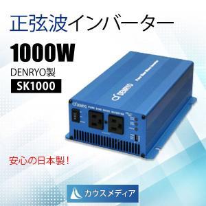 電菱DENRYO 1000W正弦波インバーター SK1000|kausmedia