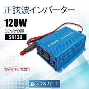 電菱DENRYO 120W正弦波インバーター SK120|kausmedia