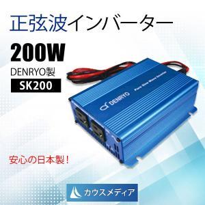 電菱DENRYO 200W正弦波インバーター SK200|kausmedia