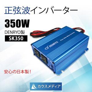 電菱DENRYO 350W正弦波インバーター SK350|kausmedia