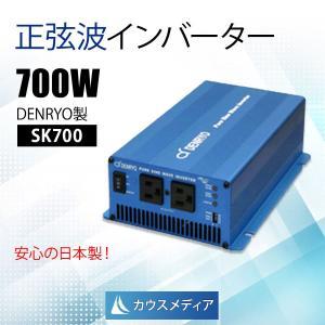 電菱DENRYO 700W正弦波インバーター SK700|kausmedia