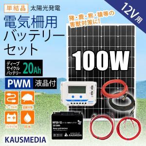 100W単結晶ソーラーパネル 10Aソーラーチャージコントローラー 20Ahディープサイクルバッテリ...