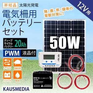 50W単結晶ソーラーパネル ソーラーチャージコントローラー 20Ahディープサイクルバッテリー 専用...