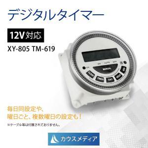 12Vバッテリー対応デジタルタイマー  XY-805 TM-619|kausmedia