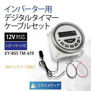 12Vバッテリー対応 デジタルタイマー ケーブルセット シガーソケット付  XY-805|kausmedia