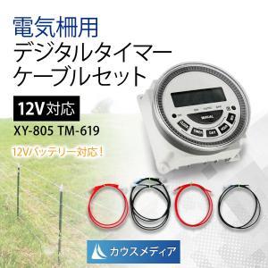 12Vバッテリー対応デジタルタイマー電気柵用ケーブルセット  XY-805|kausmedia