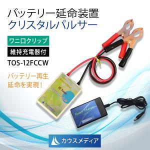 バッテリー延命装置 クリスタルパルサー TOS-12FCCW ワニ口クリップ 維持充電器付 kausmedia