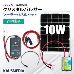 バッテリー延命装置 クリスタルパルサー TOS-12FCSY 10Wソーラーパネル付 Y字端子 電気代タダ! kausmedia