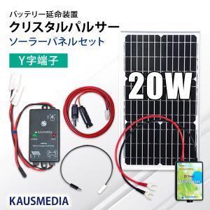 バッテリー延命装置 クリスタルパルサー TOS-12FCSY 20Wソーラーパネル付 Y字端子 電気代タダ! kausmedia