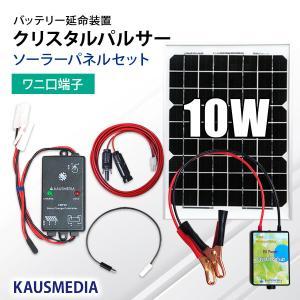 バッテリー延命装置 クリスタルパルサー TOS-12FCSW 10Wソーラーパネル付 ワニ口クリップ 電気代タダ! kausmedia