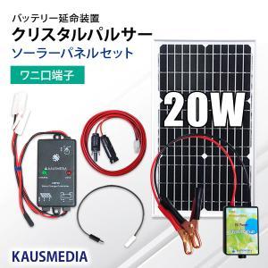 バッテリー延命装置 クリスタルパルサー TOS-12FCSW 20Wソーラーパネル付 ワニ口クリップ 電気代タダ! kausmedia