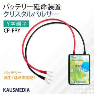 バッテリー延命装置 クリスタルパルサー TOS-12FPY  Y字端子 kausmedia