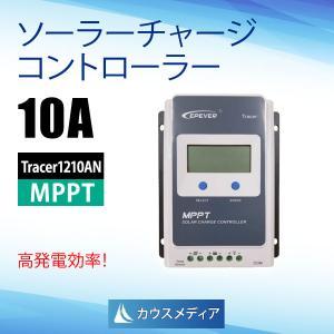 MPPT10AチャージコントローラーTracer1210A|kausmedia