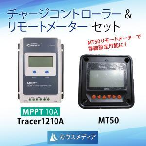 MPPT10AチャージコントローラーTracer1210A+ リモートメータMT50セット kausmedia
