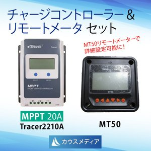MPPT20AチャージコントローラーTracer2210A+ リモートメータMT50セット kausmedia