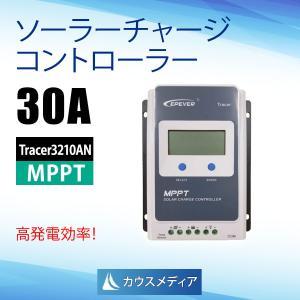 MPPT30AチャージコントローラーTracer3210AN kausmedia