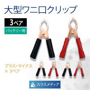 大特価!! 大型ワニ口クリップ3ペア バッテリー用に!|kausmedia