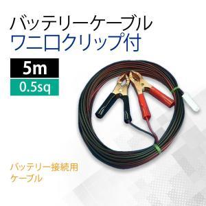 ワニ口クリップ付 バッテリーケーブル 5m|kausmedia