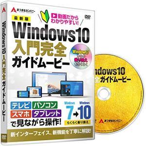 最新Windows10 ウィンドウズ10 アップグレード アップデート インストール 初期設定 使い方 Windows10入門完全ガイドムー kavutens