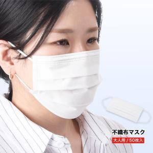 即納 在庫あり 不織布マスク 使い捨てマスク 50枚入り プリーツ式 3層構造 3層フィルター ノーズワイヤー 白 青 レギュラーサイズ 大人用 男女|kawa-e-mon