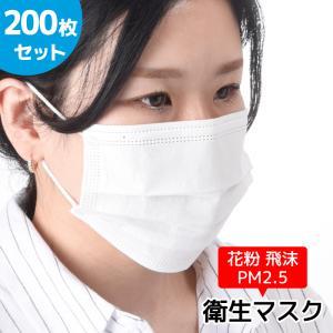 不織布マスク 使い捨て 50枚入り4セット 200枚 プリーツ式 三層構造 PM2.5対策 花粉症 飛沫 黄砂 埃 レギュラーサイズ ノーズワイヤー|kawa-e-mon