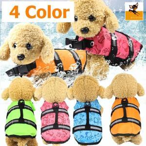 ドッグウェア 犬用ライフジャケット 水着 タンクトップ ペット用品 おしゃれ 犬 猫 犬用 猫用 オレンジ ブルー グリーン ピンク|kawa-e-mon
