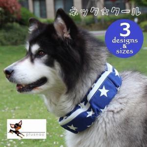 犬用首クール ネッククール 犬 イヌ ワンちゃん ペット用 ネッククーラー COOLスカーフ 防水 暑さ対策 熱中症予防 首に巻くだけ クールダウン|kawa-e-mon