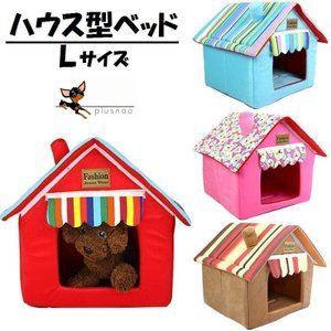 ハウス型ベッド ドーム型ベッド 家型ベッド 室内用ハウス カドラー Lサイズ 屋根 折りたたみ可能 コンパクト収納 カラフル ストライプ 柄 多頭飼い|kawa-e-mon