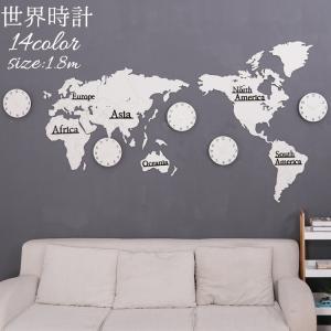 時計 壁掛け 掛け時計 セット 世界時計 複数 おしゃれ インテリア アナログ 木製 海外時計 ウォールクロック ウォールデコ 丸型 大型 世界地図|kawa-e-mon