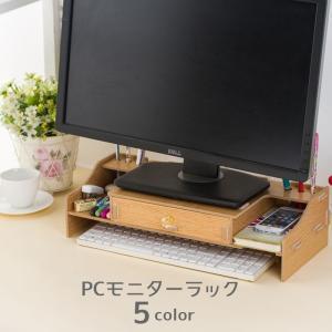 デスク上ラック PCモニター台 ディスプレイラック インテリア雑貨 パソコングッズ 小物入れ 収納グッズ キーボード収納 引き出し付き おしゃれ 机上|kawa-e-mon