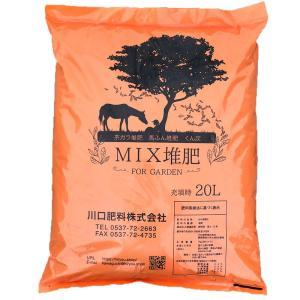 MIX堆肥20L(9kg)有機栽培 土作り kawa2663