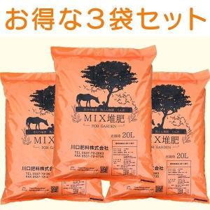 MIX堆肥20L3袋セット(27kg)有機栽培 土作り kawa2663