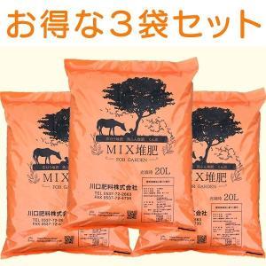 予約 MIX堆肥20L3袋セット(27kg)有機栽培 土作り kawa2663