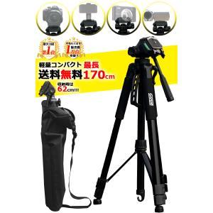 Gyue 三脚 170cm 軽量 コンパクト 一眼レフ ビデオカメラ 小型 3WAY雲台 4段 どの...