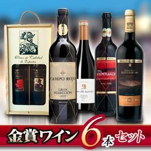 金賞ワイン6本セットが1本あたり559円!しかもカッコいい2本入木箱付
