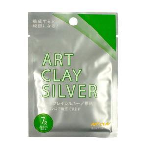 銀粘土 アートクレイシルバー650 粘土タイプ(7g)|kawachigazai