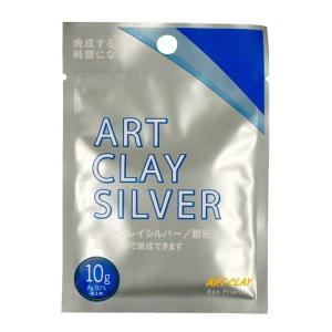 銀粘土 アートクレイシルバー650 粘土タイプ(10g)|kawachigazai