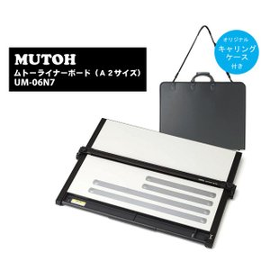 30%OFF MUTOU(ムトウ) ライナーボード UM-06N7 A2製図板 製図範囲:442×600mm 3.2kg|kawachigazai
